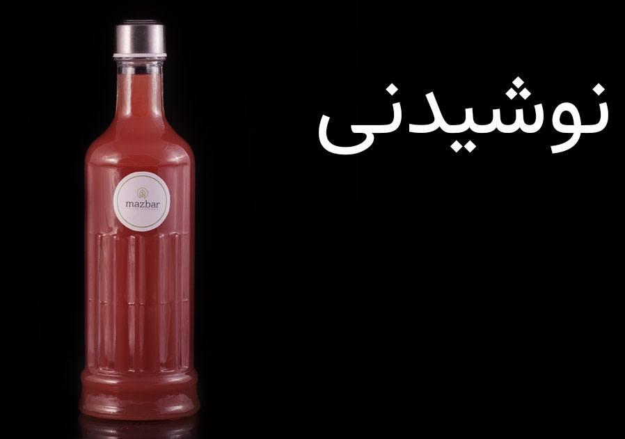 نوشیدنی-مزبار