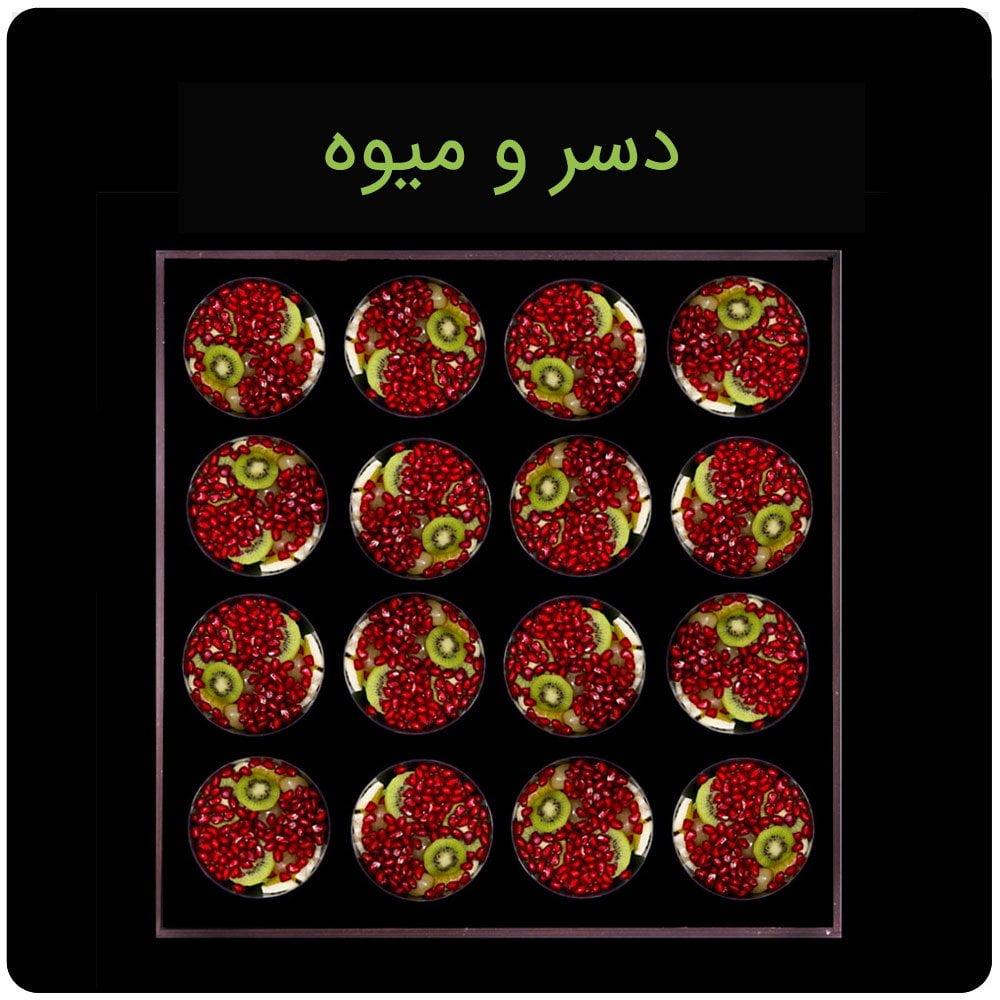 سینی سالاد میوه