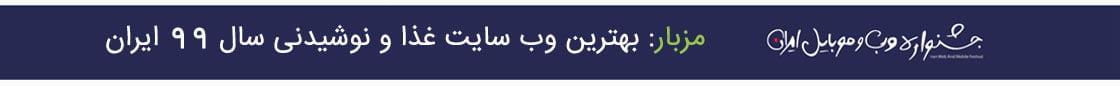 مزبار بهترین وب سایت غذا و نوشیدنی سال 99 ایران