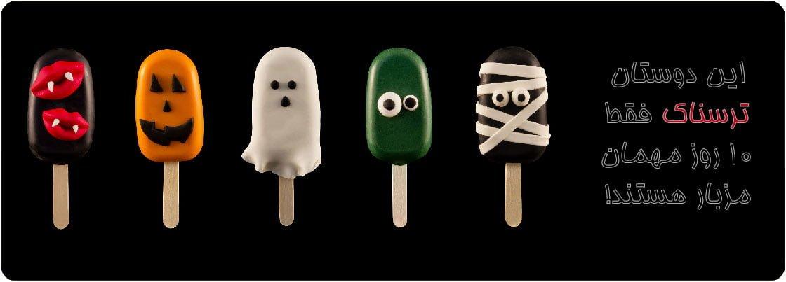 هالووین مزبار